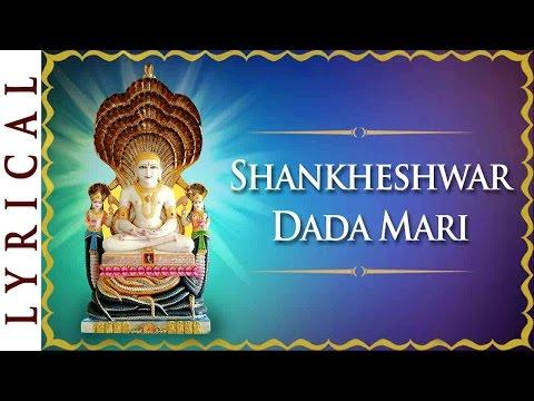 Video Jain Stavan - Shankheshwar Dada Mari Chinta Chur | Shailendra Bharti Songs | Jai Jinendra download in MP3, 3GP, MP4, WEBM, AVI, FLV January 2017