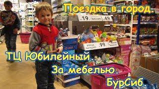 В городе. Ч.1 ТЦ Юбилейный. Праздничные покупки. (02.19г.) Семья Бровченко.