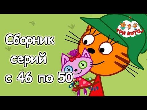 Три кота - Сборник  с 46-50 серии (видео)