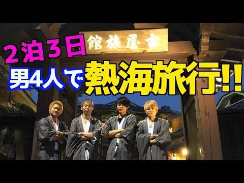 前編【男4人旅】桐崎TRIBEで2泊3日の熱海旅行日記!!! …