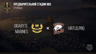 Gigabyte Marines VS Virtus.pro – MSI 2017 Play In. День 2: Игра 6. / LCL