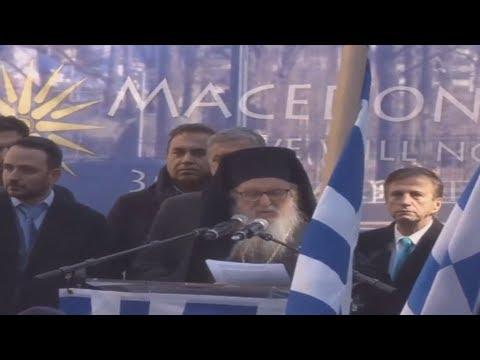 Συλλαλητήριο για τη Μακεδονία στη Ν. Υόρκη