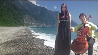 Taiwan's Taroko Music Festival Takes Place Under Cliffs Overlooking Pacific Ocean