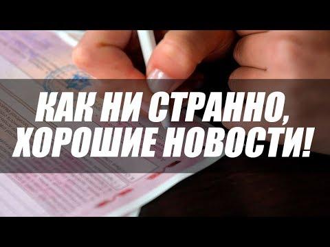 ОЖИДАЮТСЯ ИЗМЕНЕНИЯ ОСАГО. И НА ЭТОТ РАЗ ХОРОШИЕ - DomaVideo.Ru