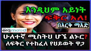 Ethiopia: በእርቅ ማእድ እንዲህም አይነት ፍቅር አለ! ሁለተኛ ሚስትህ ሆኜ ልኑር? ለፍቅር የተከፈለ የህይወት ዋጋ #SamiStudio
