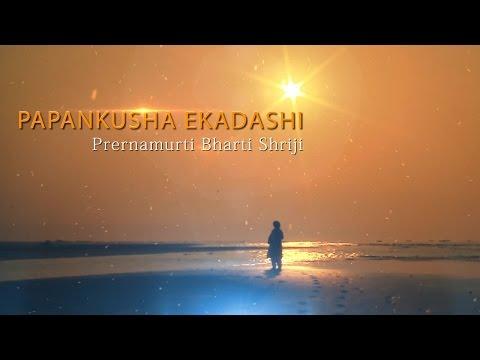 PAPANKUSHA EKADASHI Vrat katha पापांकुशा एकादशी व्रत कथा विधि महत्व | Prernamurti Bharti Shriji