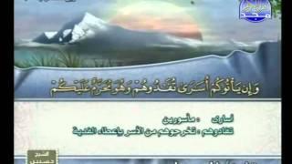 HD الجزء 1 الربعين 5 و 6 : الشيخ فارس عباد