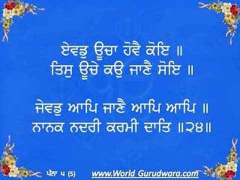 WorldGurudwara - www.WorldGurudwara.com presents - Read Along Japji Sahib Ji - Part 2. This will help Sikhs to learn correct Pronunciation. Japji Sahib Ji is composed by Guru...