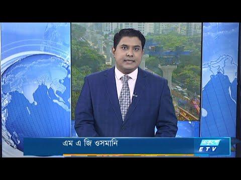02 Pm News || দুপুর ০২ টার সংবাদ || 25 November 2020 || ETV News