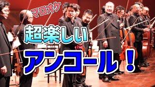 最高の男たちの冒険エピソード2 アンコール【オーケストラ創造】