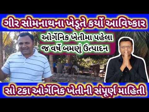 ઓર્ગેનિક ખેતી કરતા ખેડૂતની મુલાકાત પરેશ ગોસ્વામી = Organic Farming Paresh Goswami Weather TV