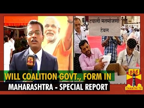 Special Field Report on  Will Coalition Government Form in Maharashtra    Thanthi TV