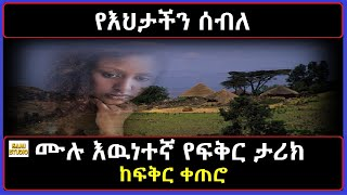 Ethiopia: ሰብለን ለዉድቀት የዳረጋት በፈተና የተሞላ የፍቅር ታሪክ ከፍቅር ቀጠሮ