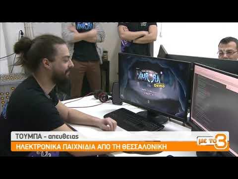 Video games από τη Θεσσαλονίκη  | 15/02/2019 | ΕΡΤ