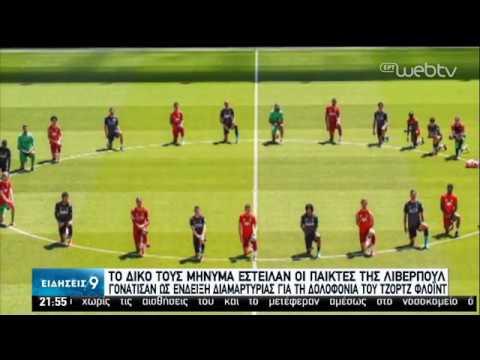Liverpool:Γονάτισαν οι παίκτες ως ένδειξη διαμαρτυρίας για τη δολοφονία του G. Floyd  01/06/20 ΕΡΤ