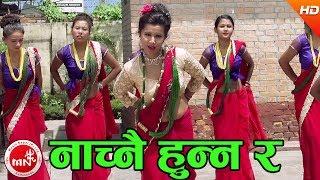 Nachnai Hunna Ra - Anisha Bajurali Ft. Anisha, Ramila & Indira