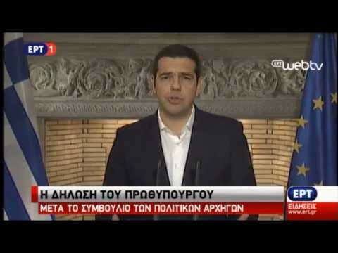 Δήλωση Πρωθυπουργού μετά το Συμβούλιο των Πολιτικών Αρχηγών