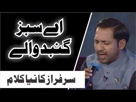 Video Sarfraz Ahmed Naat - Hafiz Tahir Qadri Aye Sabz Gumbad wale New Naat Sarfraz Ahmed download in MP3, 3GP, MP4, WEBM, AVI, FLV January 2017