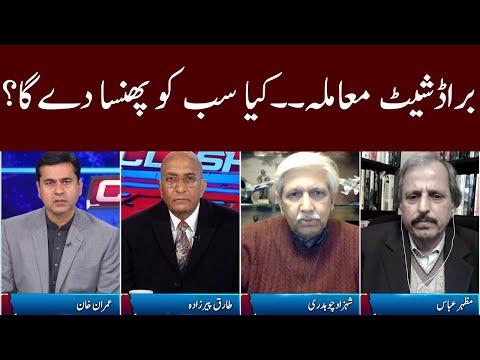 Clash with Imran Khan | GNN | 14 January 2021
