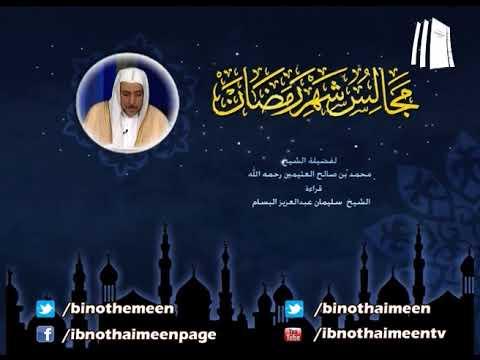 المجلس[16] مجالس شهر رمضان