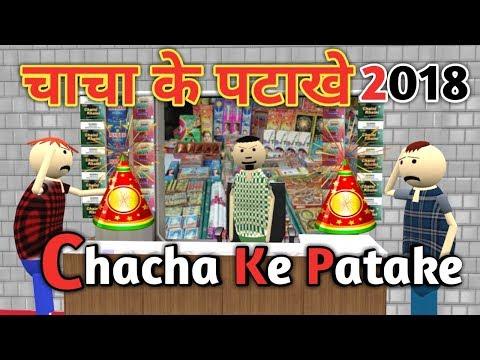 MAKE JOKE OF - CHACHA KE PATAKE -2018 -MJO FUNNY VIDEO