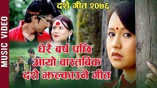 Dashain Ma Tada Huda Ma - Jaya Devkota