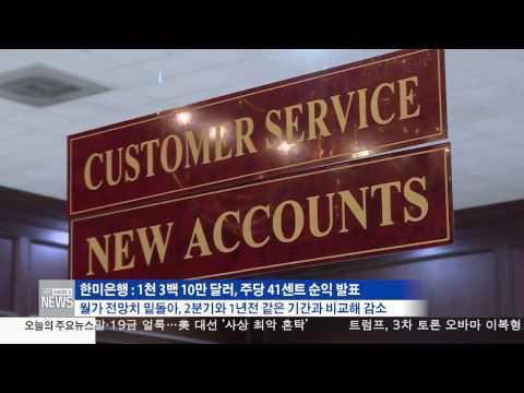 한인사회 소식  10.19.16 KBS America News