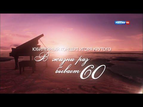Юбилейный концерт Игоря Крутого \