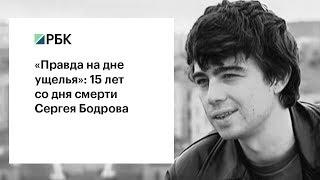 Video 15 лет со дня смерти Сергея Бодрова MP3, 3GP, MP4, WEBM, AVI, FLV Oktober 2017