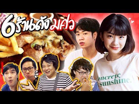 เสือร้องไห้ไกด์ - 6 ร้านดัง มศว !!! by Puriku
