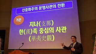 동북공정의 실체(보령지부 창립 특강)