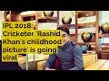 IPL 2018: Sensational Cricketer Rashid Khans Childhood Picture is Going Viral | ABP News - Video
