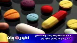 مكملات الفيتامينات والمعادن تحمي من سرطان القولون