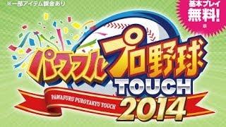 パワフルプロ野球TOUCH 2014 PV