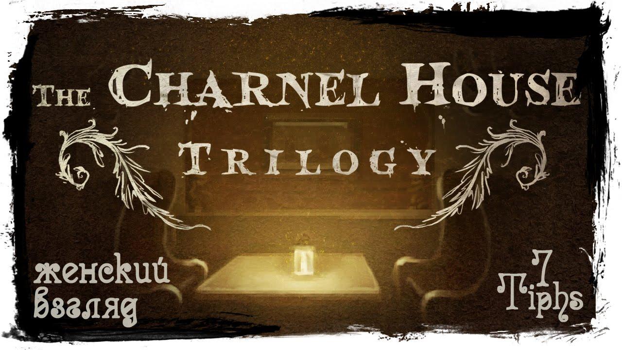 Игры, женский взгляд. Смотреть онлайн: The Charnel House Trilogy – #1– Departure