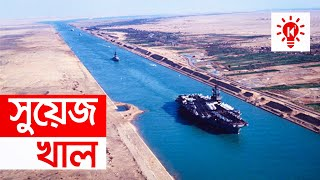 Video সুয়েজ খাল | কি কেন কিভাবে | Suez Canal | Ki Keno Kivabe MP3, 3GP, MP4, WEBM, AVI, FLV Januari 2019