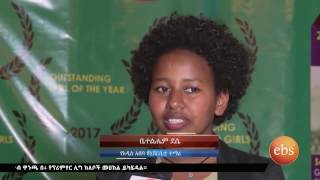 What's New: Coverage on Ethiopian Girls Award Ceremony