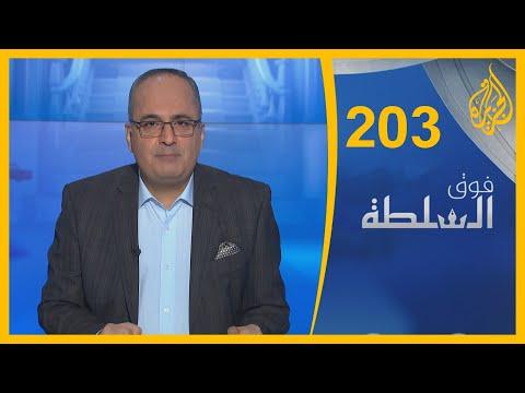 فوق السلطة 203 – السيسي يهدد بيوم القيامة 🇪🇬