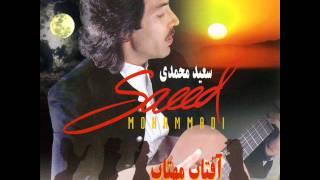 Saeed Mohammadi - Lo Lo Cha Cha |سعید محمدی - لو لو چه چه مجسمانه