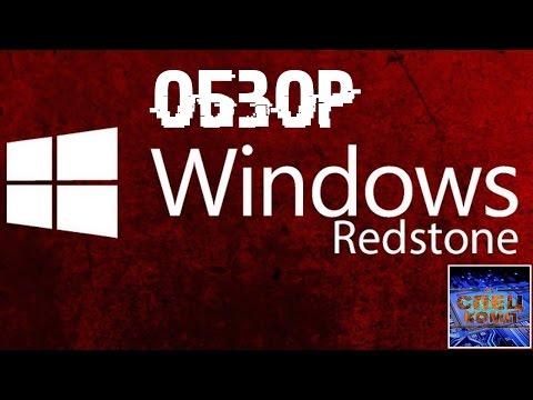 ОБЗОР Windows 10 Anniversary Update - REDSTONE