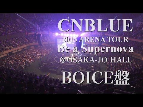 CNBLUE「2015 ARENA TOUR ~Be a Supernova~@OSAKA-JO HALL(BOICE限定盤 Blu-ray)」スポット映像