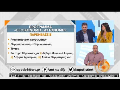 Πρόγραμμα « Εξοικονομώ – Αυτονομώ» | 28/08/2020 | ΕΡΤ