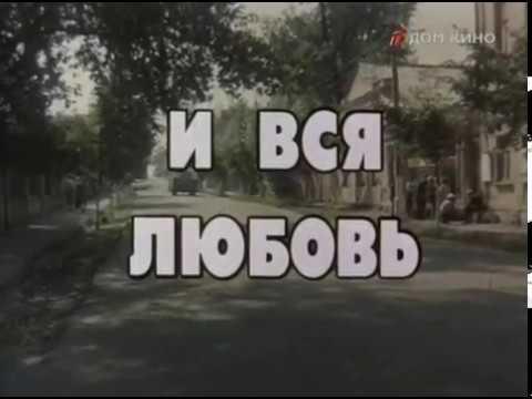 И вся любовь (1989) / Художественный фильм