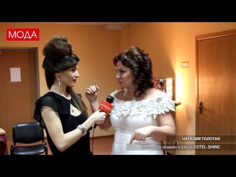 Наталья Толстая - Выпускной экзамен в Школе ESTEL SHINE