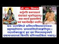 Shiva Sutra SS 44 Swami Shantidharmananda Saraswati