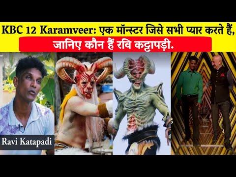 KBC 12 Karamveer: एक मॉन्स्टर जिसे सभी प्यार करते हैं, जानिए कौन हैं Ravi Kattapadi/Udupi/Karnataka.