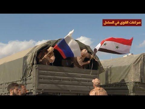 دراسة: صراعات القوى في الساحل السوري