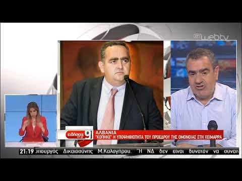 """""""Κόπηκε"""" η υποψηφιότητα του Προέδρου της Ομόνοιας – Έντονη αντίδραση του ΥπΕξ"""