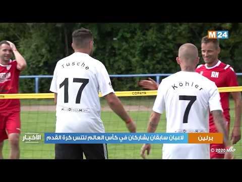 لاعبان سابقان يشاركان في كأس العالم لتنس كرة القدم