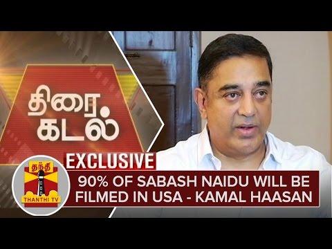 90%-of-Sabash-Naidu-will-be-filmed-in-USA--Kamal-Haasan-Thanthi-TV